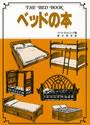 ベッドの本