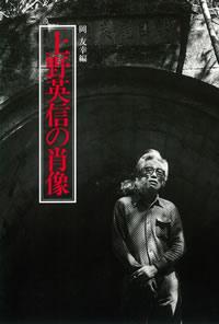 上野英信の肖像