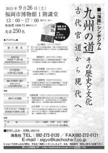 官道チラシ